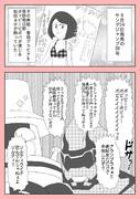 【仮面ライダーエグゼイド】悩殺Crisis!!