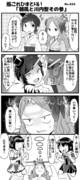 艦ひす「朝風と川内型その参」