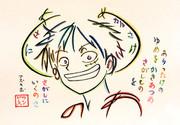 ひらがなでモンキー・D・ルフィを描いてみた