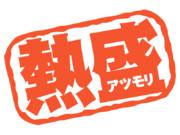 熱盛(アッッモリィ!) ロゴマーク
