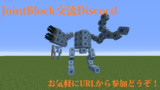 【Minecraft】JointBlockDiscordServer宣伝