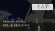 けもフレで紹介するCivⅣテクノロジー【天文学】
