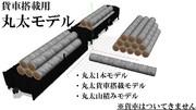 貨車搭載用丸太モデル公開