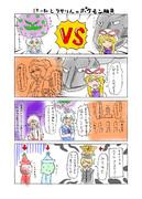 ポケモン×東方ワンドロ4コマ