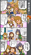 ミリシタ四コマ『悩み相談』