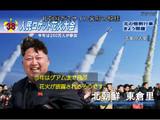 北朝鮮でロケット花火大会