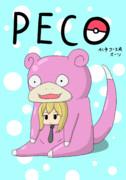 PECO 水中コース用スーツ
