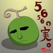 【ワンピパロ】5656の実