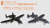 A-10C バージョンアップ版(v1.0)頒布開始のお知らせ