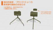 指向性散弾/FFV 013 配布開始のお知らせ