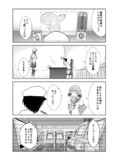 艦ログ 29話