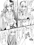 エルちゃん漫画