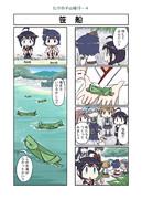 たけの子山城15-4