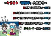 コミックトレジャー30お品書き