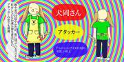 【新ヒーロー】犬岡さん