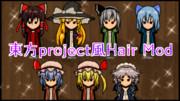 【Rimworld】東方project風Hair【Mod】