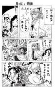 久々のカオス葛城漫画『葛城と旗風』
