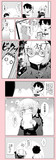 FGO漫画「婦長の要望」
