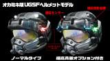 スターラスターガール UGSFヘルメットモデル