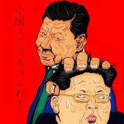 中国面子丸潰れ