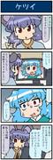 がんばれ小傘さん 2465