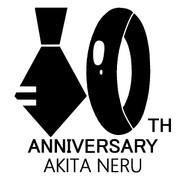 亞北ネル10thロゴ