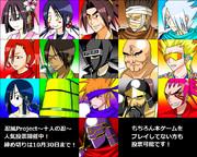 【キャラ人気投票開催中】「忍風Project~十人の忍~」