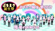 【ぷちミク誕生祭2017】開催のお知らせ