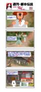 【週刊・都市伝説その84】妖怪クイズ(初級編)一つ目小僧