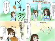 藍子のお散歩デートwithユッキ