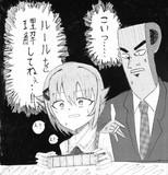 サチコ〜闇に舞い降りたカワイイ〜