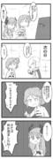 FGO4コマ「テレビ」