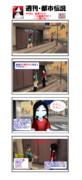 【週刊・都市伝説その85】妖怪クイズ(中級編その1)口裂け女