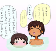 磯辺さんとスズキさん