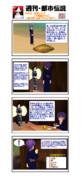 【週刊・都市伝説その86】妖怪クイズ(中級編その2)蛤女房【MMDモデル配布あり】