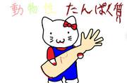 描いてみた 例の猫、再び