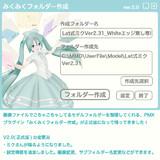 【配布】PMXエディタプラグイン「みくみくフォルダー作成」正式版(V2.0)