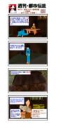 【週刊・都市伝説その87】妖怪クイズ(上級編)継子(ままこ)の復讐