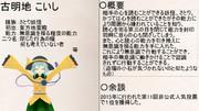 【キャラ紹介】古明地こいし【Re:ゼロから始める実況生活part9】