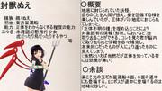 【キャラ紹介】封獣ぬえ【Re:ゼロから始める実況生活part9】