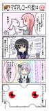 マギアレコード(仮)4