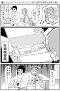 ●キラキラ☆プリキュアアラモード第31話「宇佐美家の家族計画」