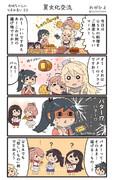 赤城ちゃんのつまみ食い 53