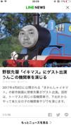 LINE NEWSレ〇プ!機関車と化した先輩