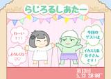 らじろるしあたー(イカスミ系女子)