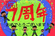 ねねしさん7周年記念のアレ(再投稿)