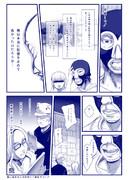 暗黒放送 漫画P2