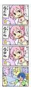 マギレコ漫画「へたれ☆レコード」2話【今だねマシーン】