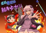 【支援】虚弱魔術師結月ゆかり