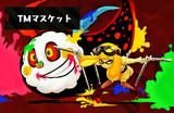 【スプラトゥーン】新ブキ!TMマスケット
